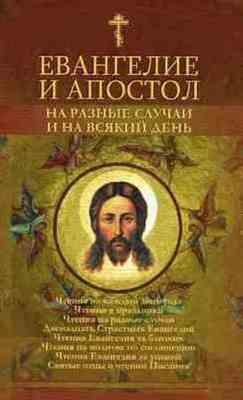 Евангелие и Апостол на разные случаи и на всякий день (фото, вид 1)