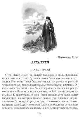 Земные ангелы. Повести и рассказы о русских архиереях (фото, вид 1)