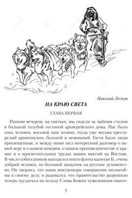 Земные ангелы. Повести и рассказы о русских архиереях (фото, вид 2)