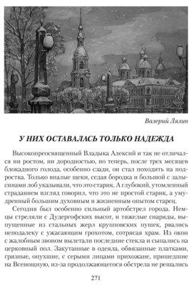 Земные ангелы. Повести и рассказы о русских архиереях (фото, вид 3)