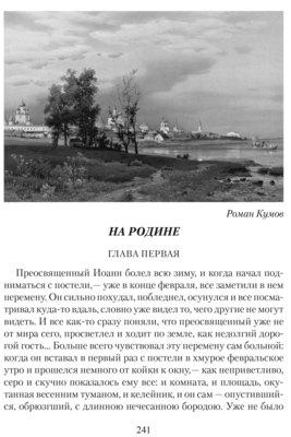 Земные ангелы. Повести и рассказы о русских архиереях (фото, вид 4)