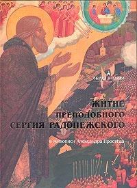 Житие преподобного Сергия Радонежского в живописи Александра Простева (фото)