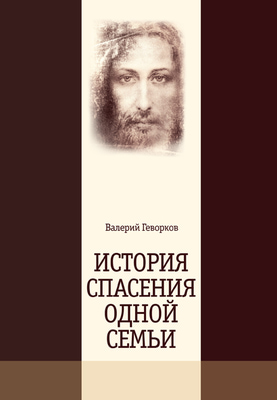 История спасения одной семьи. В. Геворков