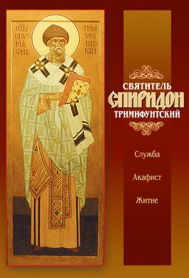 Святитель Спиридон Тримифунтский. Служба, житие, акафист