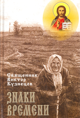 Знаки времени. Священник Виктор Кузнецов