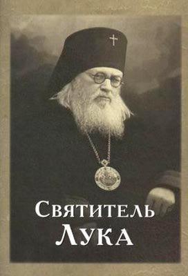 Святитель Лука(Войно-Ясенецкий).Краткое житие.Поучения.Акафист