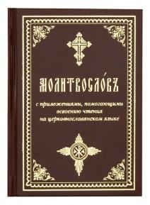 Молитвослов с приложениями, помогающими освоению чтения на церковнославянском языке