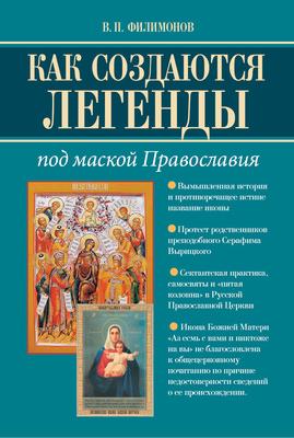 Как создаются легенды.Под маской Православия. В.П. Филимонов