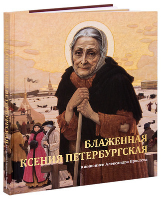 Блаженная Ксения Петербургская в живописи Александра Простева