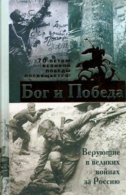 Бог и Победа. Верующие в великих войнах за Россию