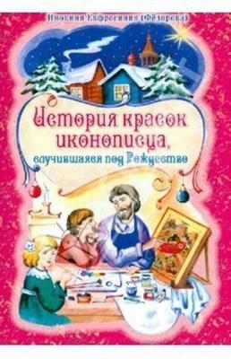История красок иконописца, случившаяся под Рождество. Инокиня Ефросиния(Федорова)