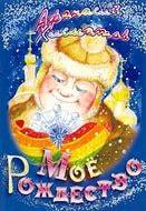 Мое Рождество