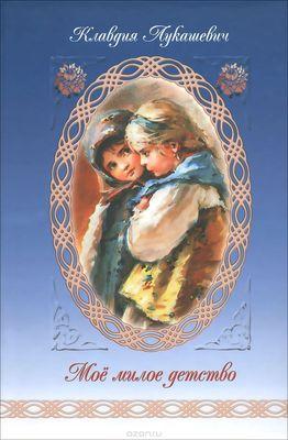 Мое милое детство. Лукашевич К. В.
