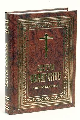 Святое Евангелие с приложениями