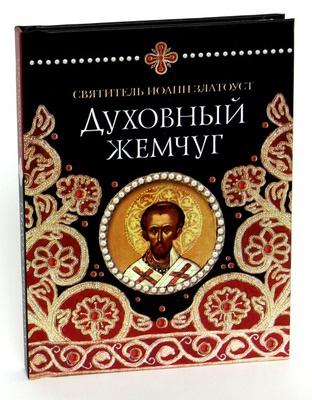 Духовный жемчуг. Святитель Иоанн Златоуст