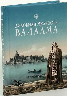 Духовная мудрость Валаама.Пономарев П. В.; Копяткевич Т. А.
