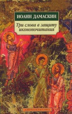 Три слова в защиту иконопочитания. Иоанн Дамаскин