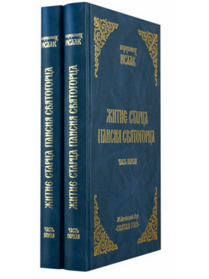 Житие старца Паисия Святогорца (в 2-х томах)
