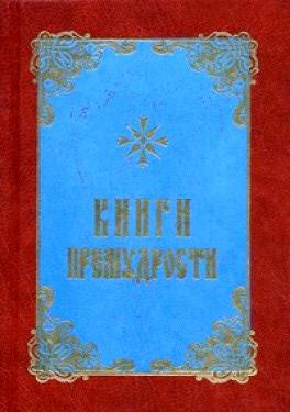 Книги Премудрости
