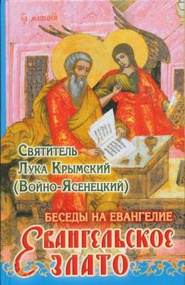 Евангельское злато. Беседы на Евангелие. Святитель Лука Крымский (Войно-Ясенецкий)