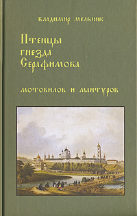 Птенцы гнезда Серафимова. Мотовилов и Мантуров