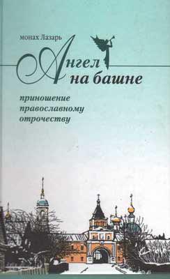 Ангел на башне. Приношение православному отрочеству. Монах Лазарь