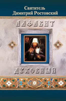 Святитель Димитрий Ростовский. Алфавит духовный