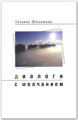 Диалоги с молчанием. Татьяна Шипошина.