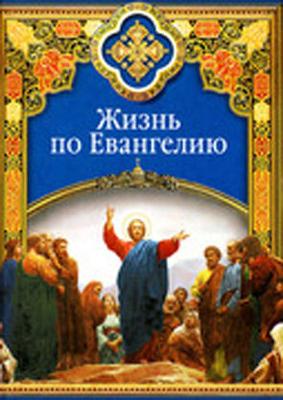 Жизнь по Евангелию. Масленников С. М. (фото)