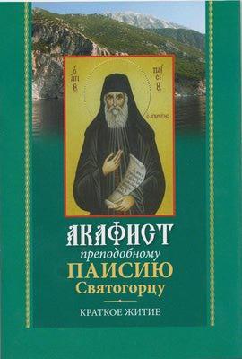 Акафист преподобному Паисию Святогорцу. Краткое житие.