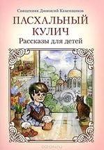 Пасхальный кулич. Рассказы для детей. Священник Дионисий Каменщиков