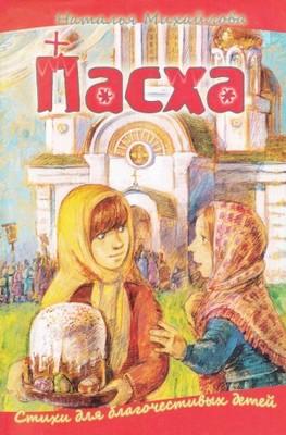 Пасха. Стихи для благочестивых детей. Наталья Михайлова