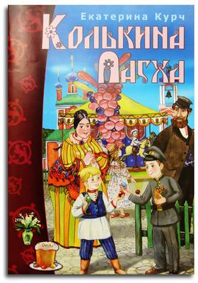Колькина Пасха. Екатерина Курч