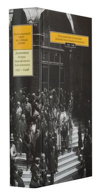 Пасхальный свет на улице Дарю: Дневники Петра Евграфовича Ковалевского 1937-1948 годов