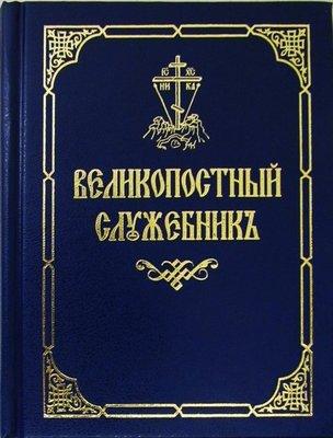 Великопостный служебник (двухцветная печать)