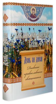 День за днем. Каждый день - подарок Божий. Дневник православного священника