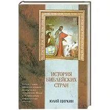 История библейских стран. Циркин Ю.