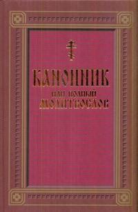 Канонник или полный молитвослов. На церковнославянском языке.