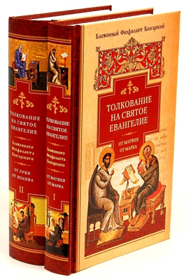 Толкование на Святое Евангелие. Блаженный Феофилакт Болгарский. В 2-х томах.