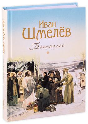 Богомолье. Повести и рассказы. Иван Сергеевич Шмелев.