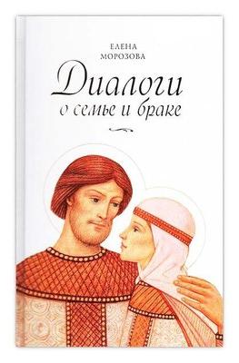 Диалоги о семье и браке. Елена Морозова