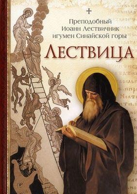 Лествица. Преподобный Иоанн Лествичник.