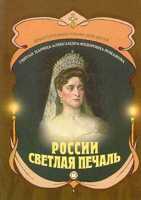 России светлая печаль. Святая царица Александра Федоровна Романова