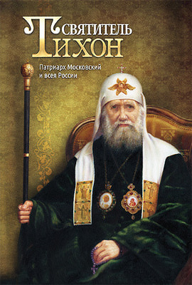 Святитель Тихон. Патриарх Московский и всея России.