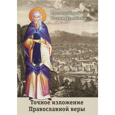 Точное изложение православной веры. Преподобный Иоанн Дамаскин.