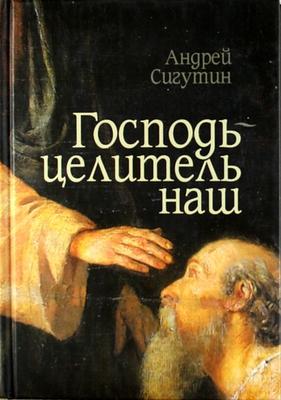 Господь - целитель наш. Сигутин А.
