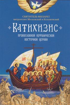Катихизис Православной Кафолической Восточной Церкви. Святитель Филарет(Дроздов)