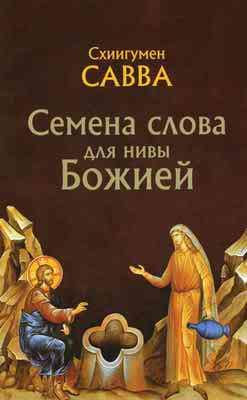Семена слова для нивы Божией. Схиигумен Савва.
