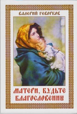 Матери, будьте благословенны. В. Геворков