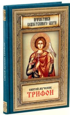 Святой мученик Трифон.
